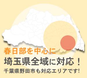 春日部を中心に埼玉県全域に対応!