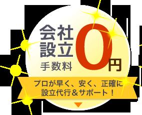 会社設立手数料0円 プロが早く、安く、正確に設立代行&サポート