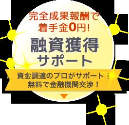 完全成果報酬で着手金0円! 融資獲得サポート 資金調達のプロがサポート!無料で金融機関交渉!