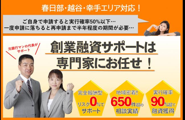 春日部・越谷・幸手エリア対応!創業融資サポート